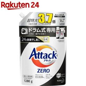 アタックZERO 洗濯洗剤 ドラム式専用 詰め替え 超特大サイズ(1280g)【atkzr】【アタックZERO】[ゼロ 洗浄 消臭 つめかえ 詰替 液体]
