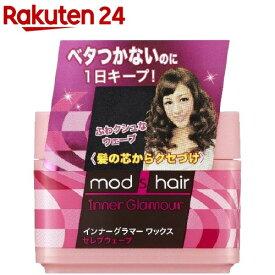 モッズ・ヘア インナーグラマー ワックス セレブウェーブ(65g)【mod's hair(モッズヘア)】
