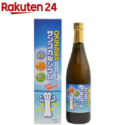 オキハム OKINAWA サンゴカルシウム(720mL)【オキハム】