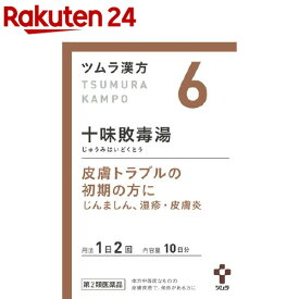 【第2類医薬品】ツムラ漢方 十味敗毒湯エキス顆粒(20包)【KENPO_11】【ツムラ漢方】