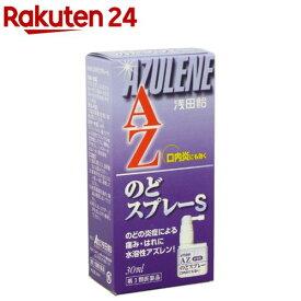【第3類医薬品】浅田飴 AZのどスプレーS(30ml)【KENPO_08】【浅田飴】