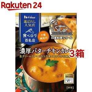 ハウス 選ばれし人気店 濃厚バターチキンカレー(180g*3箱セット)