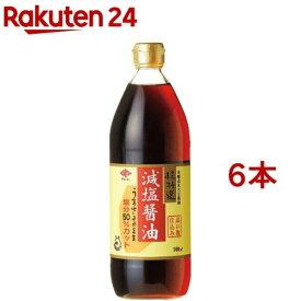 チョーコー醤油 超特選 減塩醤油(900ml*6本セット)