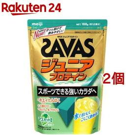 ザバス ジュニアプロテイン マスカット風味(168g(約12食分)*2コセット)【zs14】【sav03】【ザバス(SAVAS)】