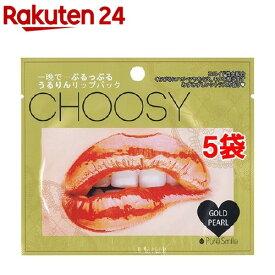 ピュアスマイル チューシー リップパック ゴールドパール(1回用*5コセット)【チューシー(CHOOSY)】