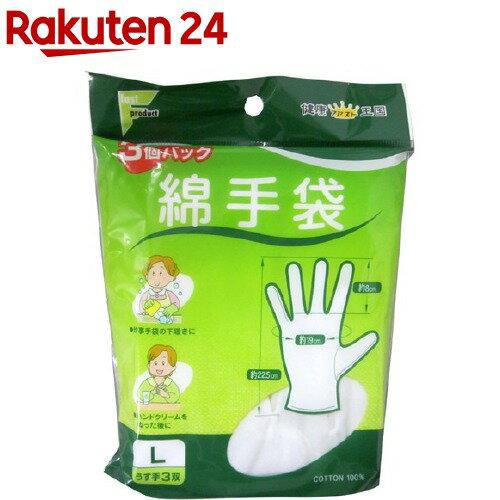 フアスト綿手袋Lサイズ