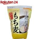 もち麦 たっぷり(2kg)