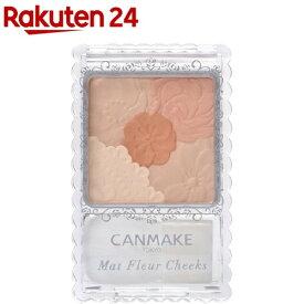 キャンメイク(CANMAKE) マットフルールチークス 05 マットパンプキン(6g)【キャンメイク(CANMAKE)】