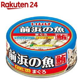 いなば 前浜の魚まぐろ(115g)【前浜の魚】