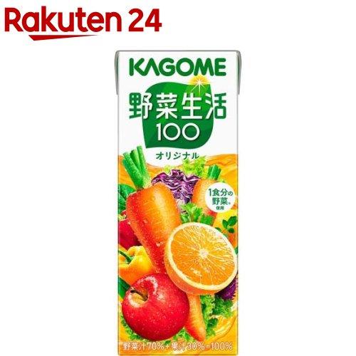 カゴメ 野菜生活100 オリジナル(200mL*24本入)【野菜生活】