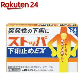 【第2類医薬品】ストッパ下痢止めEX(24錠)【KENPO_11】【ストッパ】