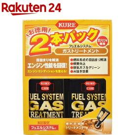 KURE フュエルシステム ガストリートメント(236ml*2本入パック)【KURE(クレ)】