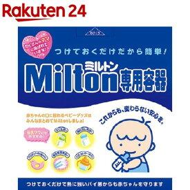 ミルトン専用容器 P型(4L 1セット)【ミルトン】