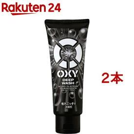 オキシー ディープウォッシュ 大容量(200g*2本セット)【OXY(オキシー)】