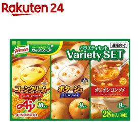 クノール カップスープ バラエティセット(28本入)【クノール】