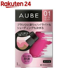 ソフィーナ オーブ ブラシひと塗りチーク 01 ローズピンク(5.7g)【オーブ(AUBE)】