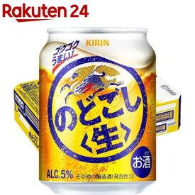 キリン のどごし 生(250ml*24本)【のどごし生】