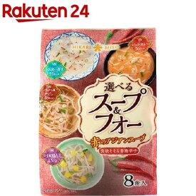 選べるスープ&フォー 赤のアジアンスープ(8食)【ひかり味噌】