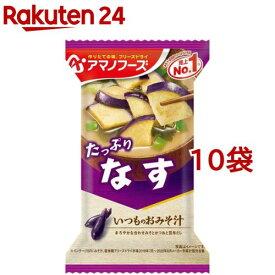 アマノフーズ いつものおみそ汁 なす(9.5g*1食入*10コセット)【アマノフーズ】[味噌汁]