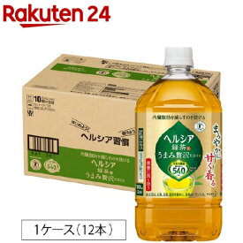 【訳あり】ヘルシア緑茶 うまみ贅沢仕立て(1L*12本)【ヘルシア】[ヘルシアうまみ お茶 大容量 トクホ まとめ買い 緑茶]