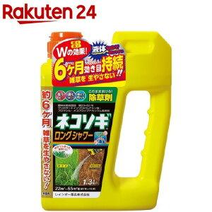 ネコソギロングシャワー(1.3L)【ネコソギ】[除草剤]