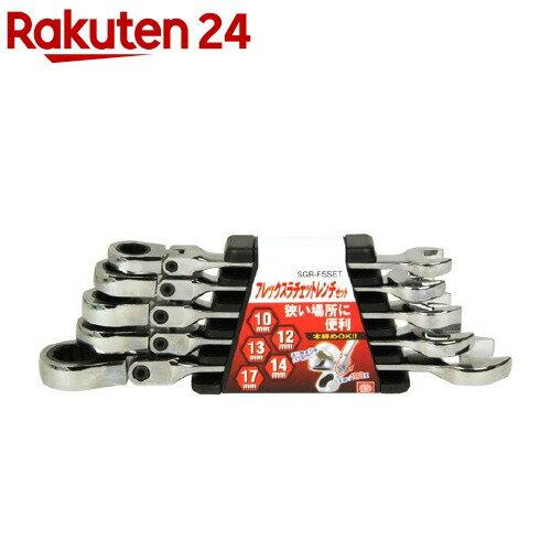 SK11 フレックスラチェットレンチセット SGR-F5SET(1セット)【SK11】【送料無料】