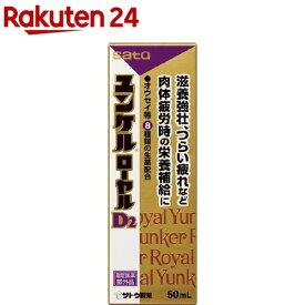 ユンケルローヤルD2(50mL)【ユンケル】