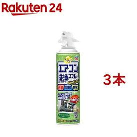 らくハピ エアコン洗浄スプレー Nextplus フレッシュフォレストの香り(420ml*3本セット)【らくハピ】