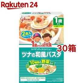 1歳からの幼児食 ツナの和風パスタ(110g*2食入*30箱セット)【1歳からの幼児食シリーズ】