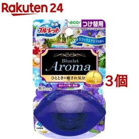 液体ブルーレットおくだけ アロマ リラックスアロマの香り つけ替用(70ml*3コセット)【ブルーレット】