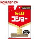 S&B 袋入り コショー(40g)