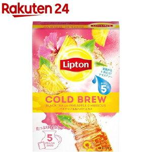 リプトン コールドブリュー パイナップル&ハイビスカス ピローバッグ(5袋入)【リプトン(Lipton)】