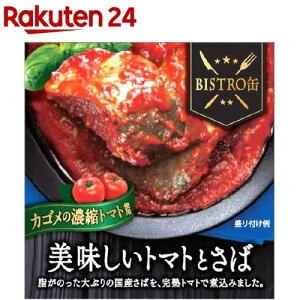 美味しいトマトとさば(180g)【信田缶詰】[缶詰]