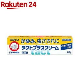 【第(2)類医薬品】タクトプラスクリーム(20g)【zx4】【タクト】