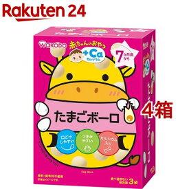 和光堂 赤ちゃんのおやつ+Ca カルシウム たまごボーロ(45g(15g*3袋入)*4コセット)
