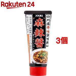 麻辣醤(チューブ)(75g*3個セット)【ユウキ食品(youki)】