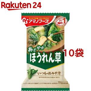 アマノフーズ いつものおみそ汁 ほうれん草(7g*1食入*10袋セット)【アマノフーズ】