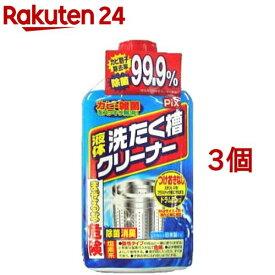ピクス 液体洗濯槽クリーナー(550g*3コセット)【ピクス(PIX)】