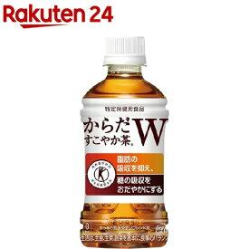 からだすこやか茶W(350ml*24本入)【イチオシ】