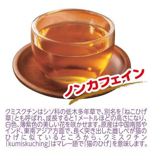 山本漢方クミスクチン茶100%