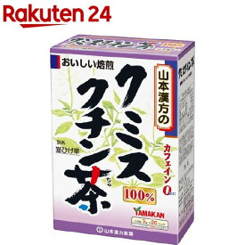 山本漢方 クミスクチン茶100%(3g*20分包)【山本漢方】