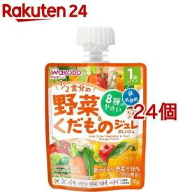 MYジュレドリンク 1/2食分の野菜&くだもの オレンジ味(70g*24個セット)【和光堂】