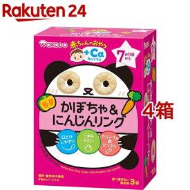 和光堂 赤ちゃんのおやつ+Ca カルシウム かぼちゃ&にんじんリング(12g(4g*3袋入)*4コセット)