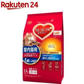 ビューティープロ キャット 成猫用 1歳から チキン味(1.5kg)【ビューティープロ】
