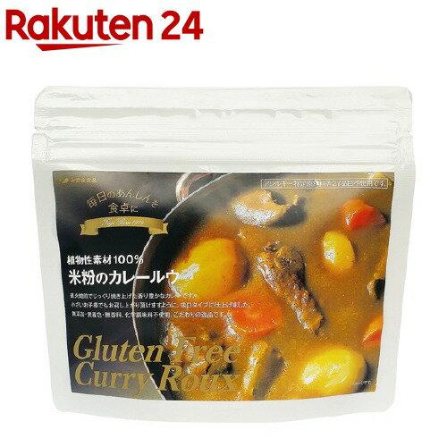 植物性素材100%米粉のカレールウ フレークタイプ(150g)【辻安全食品】
