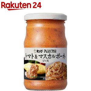 キユーピー アレンジプラス トマト&マスカルポーネソース(290g)