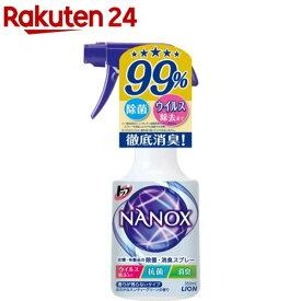 トップ ナノックス 衣類・布製品の除菌・消臭スプレー 本体(350ml)【q5y】【スーパーナノックス(NANOX)】