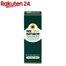 パックスナチュロン オイル(60ml)【イチオシ】【パックスナチュロン(PAX NATURON)】