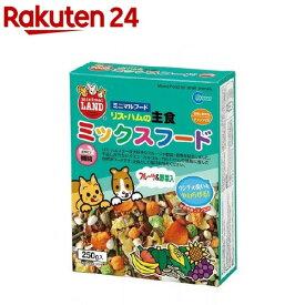ミニマルフード リス・ハムの主食 ミックスフード(250g)【ミニマルフード】