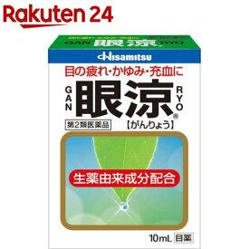 【第2類医薬品】眼涼(10ml)【KENPO_11】【眼涼】